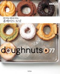 홈메이드 도넛