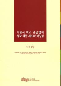 서울시 버스 준공영제 정착위한 제도화 타당성