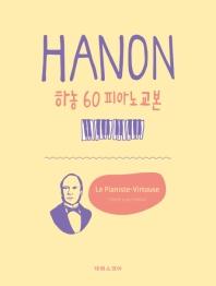 하농 60 피아노 교본