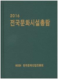 전국문화시설총람(2016)