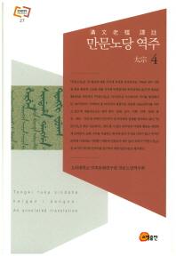 만문노당 역주. 4