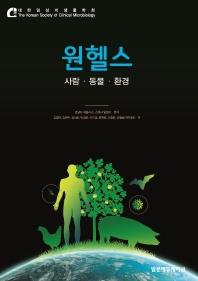 원헬스: 사람 동물 환경