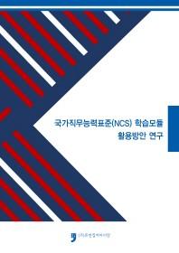 국가직무능력표준(NCS) 학습모듈 활용방안 연구