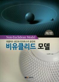 유클리드 공간과 민코프스키 공간의 비유클리드 모델