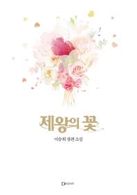 제왕의 꽃