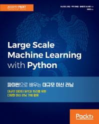 파이썬으로 배우는 대규모 머신 러닝