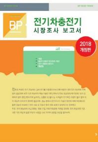 전기차충전기 시장조사 보고서(2018)