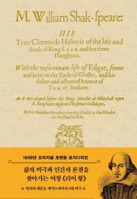 리어 왕(초판본)(1608년 오리지널 초판본 표지디자인)