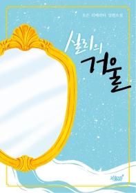 실리의 거울