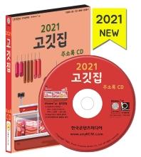 고깃집 주소록(2021)