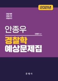 2021 안종우 경찰학 예상문제집