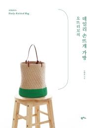 오뜨리꼬의 데일리 손뜨개 가방