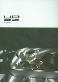 낮달(Vol.6)
