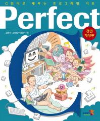 Perfect C(퍼펙트 C)