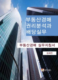부동산경매 권리분석과 배당 실무