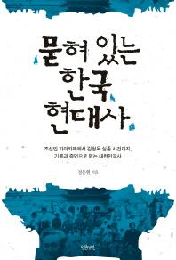 묻혀 있는 한국 현대사