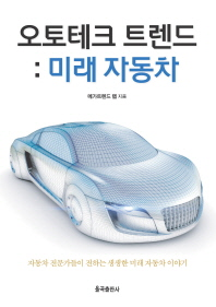 오토테크 트렌드: 미래자동차
