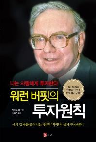 워런 버핏의 투자원칙