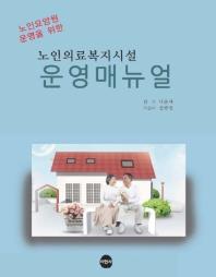 노인요양원 운영을 위한 노인의료복지시설 운영매뉴얼