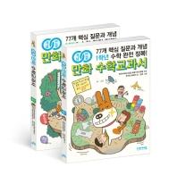개념연결 만화 수학교과서 초등 저학년 세트(1-2학년)