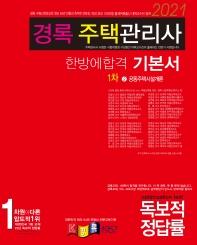 경록 공동주택시설개론 기본서(주택관리사 1차)(2021)