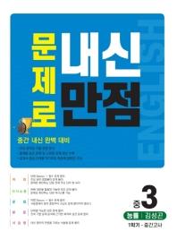 문제로 내신만점 영어 중 3-1 중간고사(능률 김성곤)(2021)