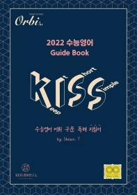 KISS 고등 영어 수능 Guide Book(2021)(2022 수능대비)