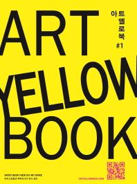 아트 옐로북(Art Yellow Book). 1