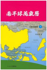 남반구만세력(하): 도원 만세력