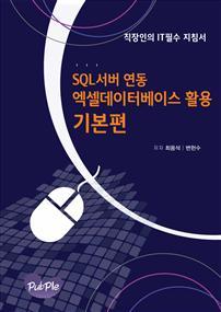 SQL서버 연동 엑셀데이터베이스 활용 기본편