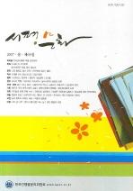 시평문화(2007 봄)