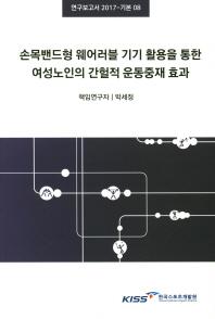 손목밴드형 웨어러블 기기 활용을 통한 여성노인의 간헐적 운동중재 효과