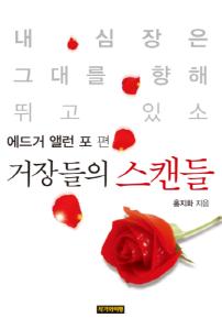 거장들의 스캔들 - 애드거 앨런 포 편