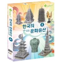 입체퍼즐 한국의 문화유산. 4