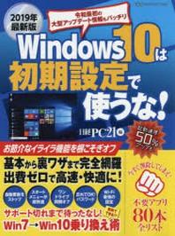 WINDOWS 10は初期設定で使うな! パソコンを輕く!速く!使いやすく! 2019年最新版
