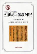 21世紀に儒敎を問う