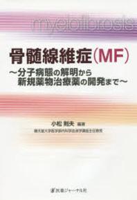 骨髓線維症(MF) 分子病態の解明から新規藥物治療藥の開發まで