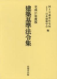 建築基準法令集 平成31年度版 3卷セット