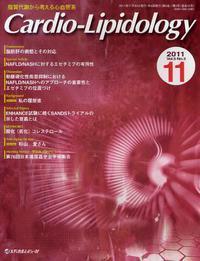 CARDIO-LIPIDOLOGY 脂質代謝から考える心血管系 VOL.5NO.3(2011.11)