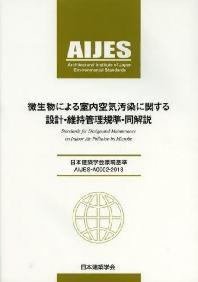 微生物による室內空氣汚染に關する設計.維持管理規準.同解說 日本建築學會環境基準 AIJES-A0002-2013