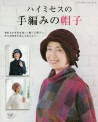 ハイミセスの手編みの帽子 棒針とかぎ針を使って編んだ帽子で,冬のおしゃ落を樂しみましょう