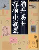 酒井嘉七探偵小說選