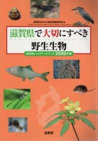 滋賀縣で大切にすべき野生生物 滋賀縣レッドデ-タブック 2020年版