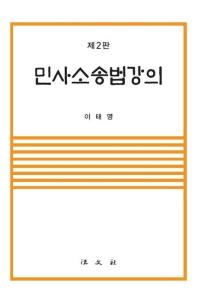 민사소송법강의