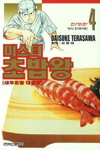 미스터 초밥왕. 4: 새우초밥 대결편(한정판)