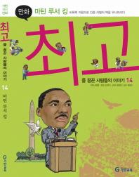 기탄위인만화 마틴 루서 킹