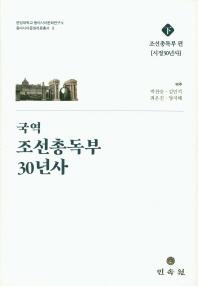 국역 조선총독부 30년사(하)