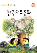 한국 대표 동화(초등 학생이 꼭 읽어야 할)
