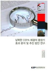 남북한 CEPA 체결의 중장기 효과 분석 및 추진 방안 연구