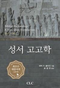 성서 고고학